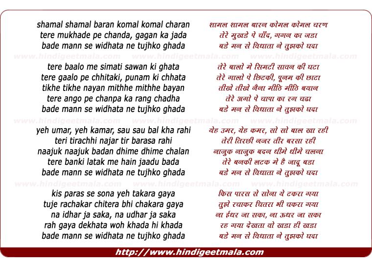 lyrics of song Shamal Shamal Baran Komal Komal Charan