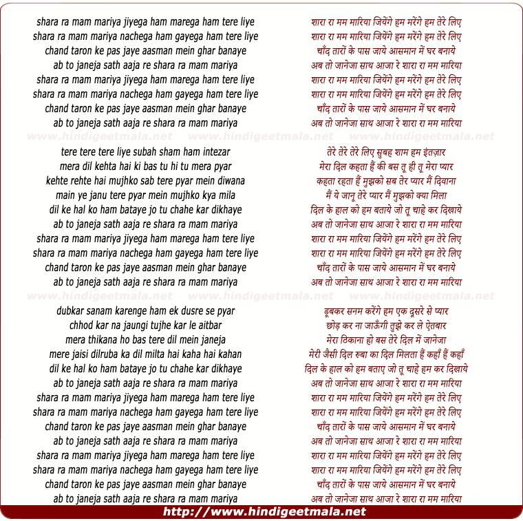 Chand Banne Ke Liye Lyrics: शारा रा मम मारिया
