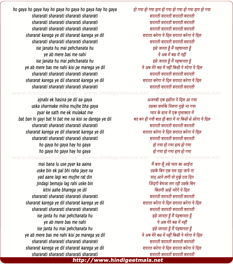 lyrics of song Sharaaratee, Sharaaratee