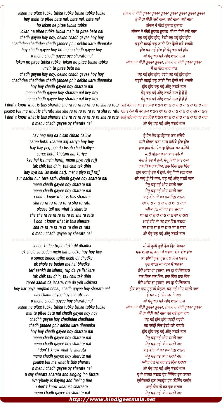 lyrics of song O Menu Chadh Gayee Oye Sharate Nal