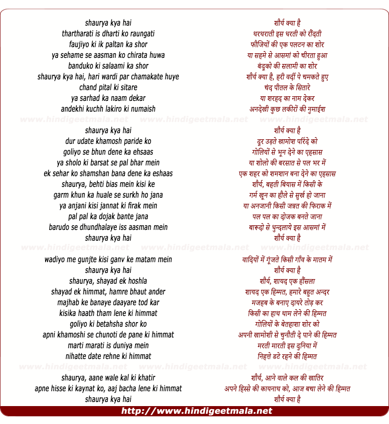 lyrics of song Shaurya Kya Hai
