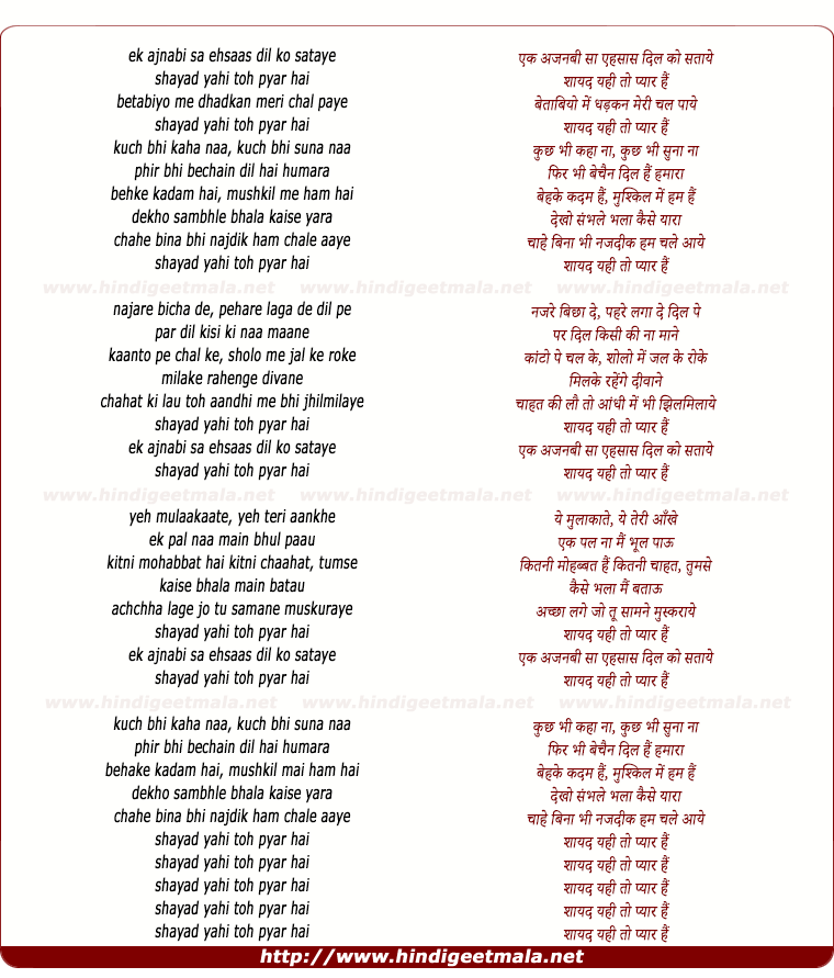lyrics of song Shayad Yahi Toh Pyar Hai