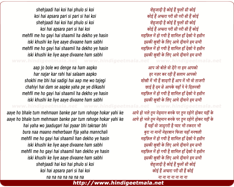 lyrics of song Shehjaadee Hai Koyee, Hai Phulo See Koyee