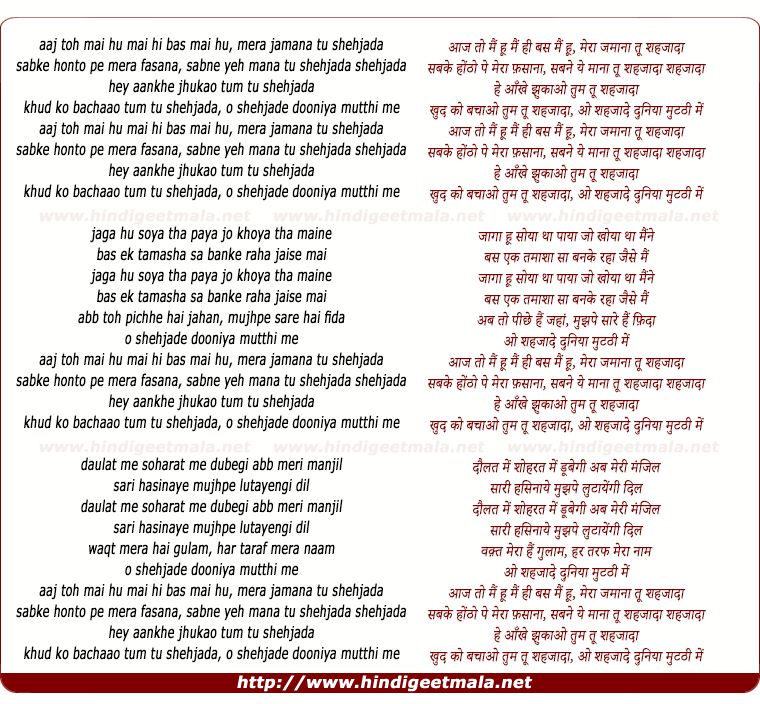 lyrics of song Shehjada