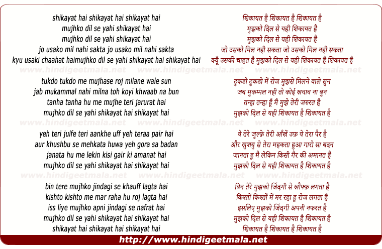 lyrics of song Mujhko Dil Se Yahi Shikayat Hai
