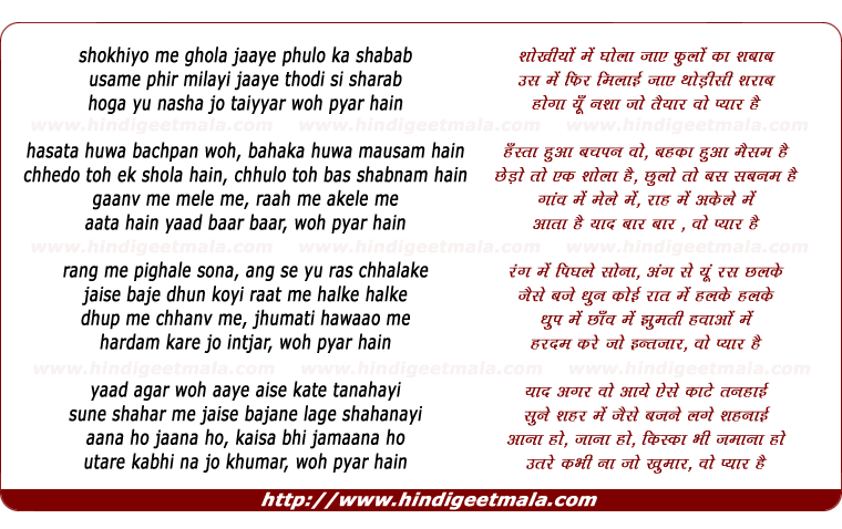 lyrics of song Shokhiyo Me Ghola Jaye, Phulo Ka Shabab