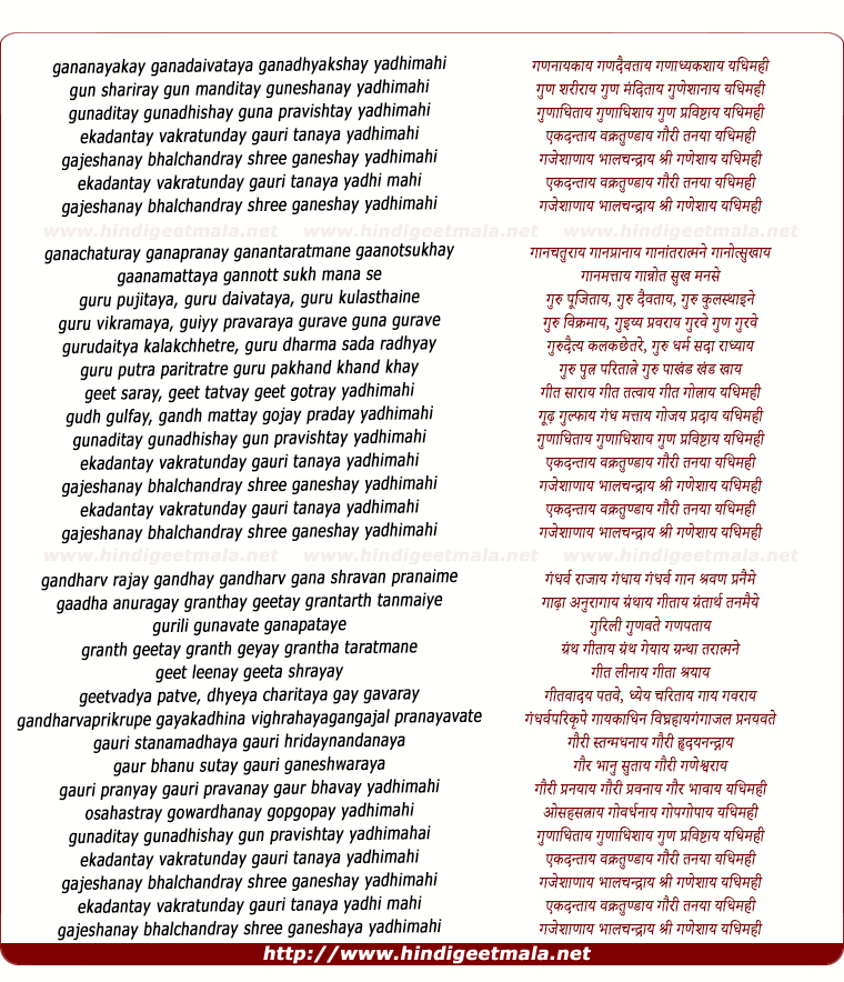 lyrics of song Shree Ganeshaya Dhimahi