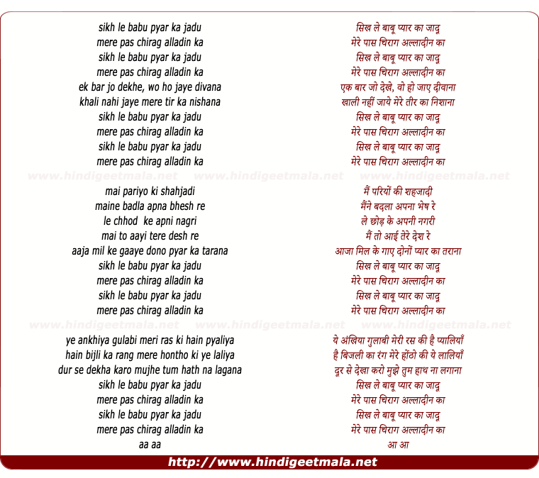 lyrics of song Sikh Le Babu Pyar Ka Jadu