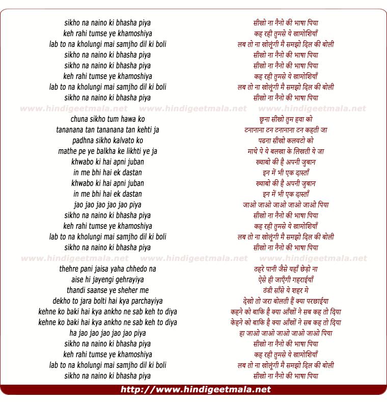 lyrics of song Sikho Na Naino Kee Bhasha Piya