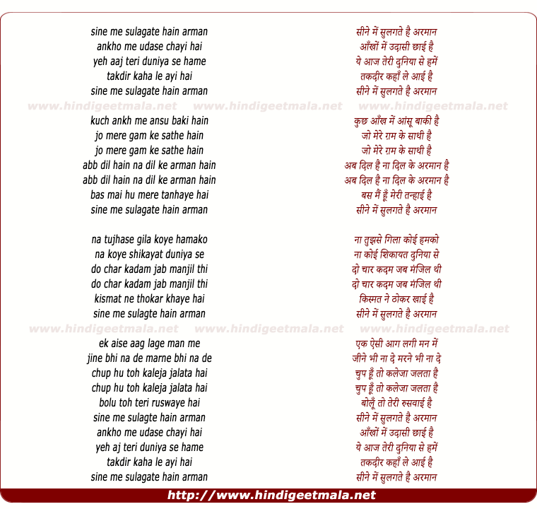 lyrics of song Sine Me Sulagate Hain Armaan
