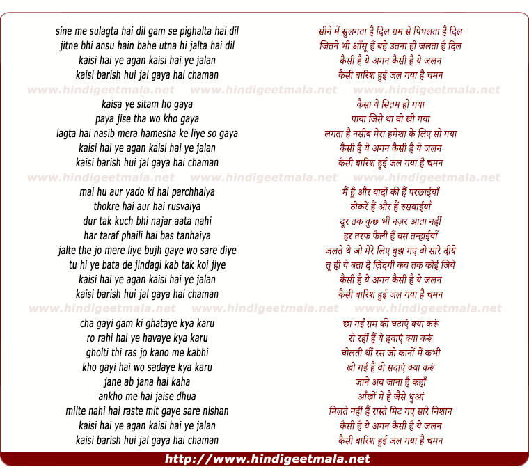lyrics of song Sine Me Sulagta Hai Dil