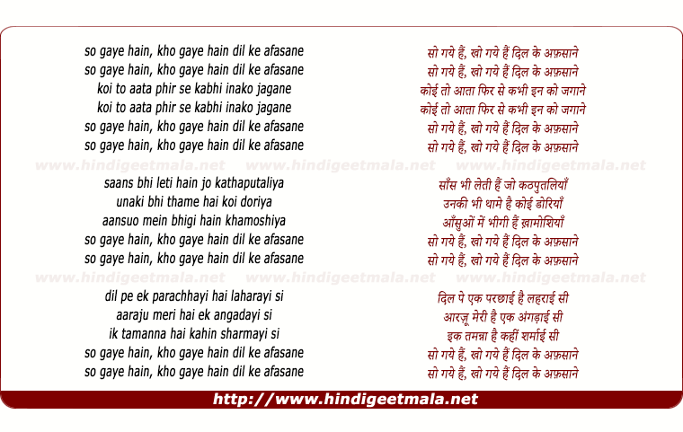 lyrics of song So Gaye Hai, Kho Gaye Hai