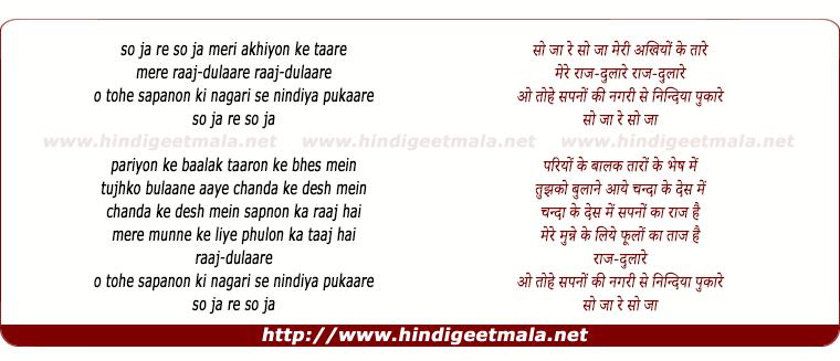 lyrics of song So Ja Re So Ja Mere Akhiyon Ke Taare