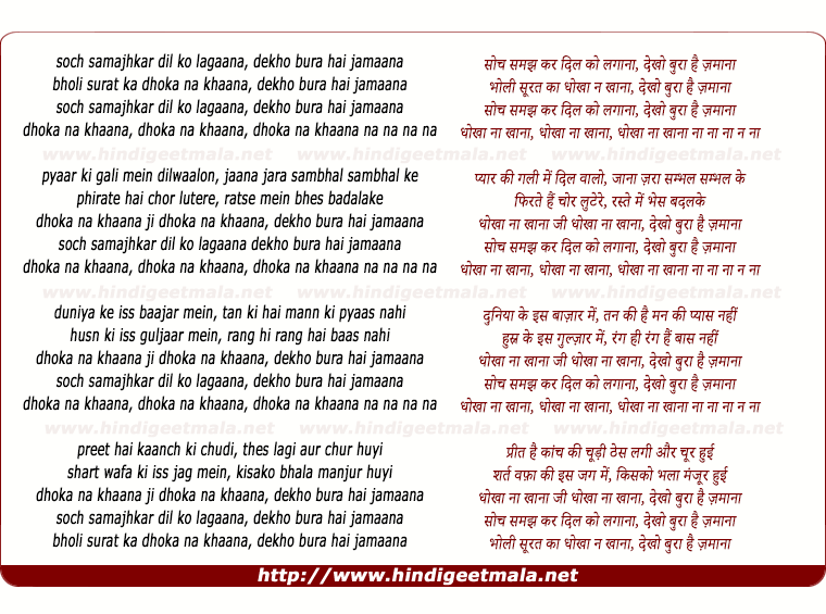 lyrics of song Soch Samajhkar Dil Ko Lagaana