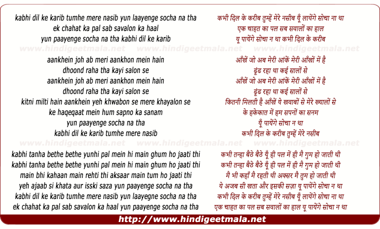 lyrics of song Socha Na Tha