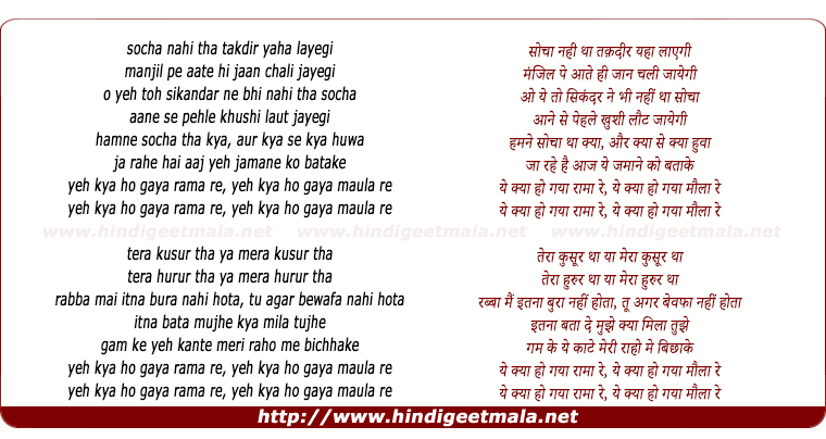 lyrics of song Socha Nahee Tha Takdir Yaha Layegee
