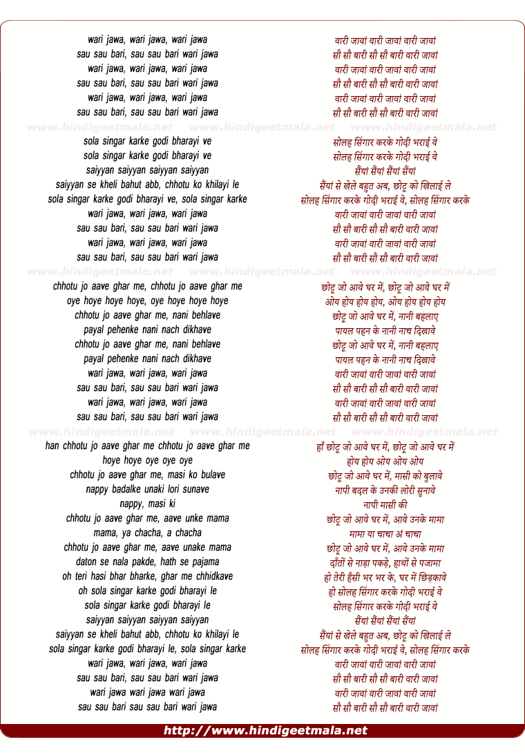 lyrics of song Sola Singar Karke Godee Bharayee Le