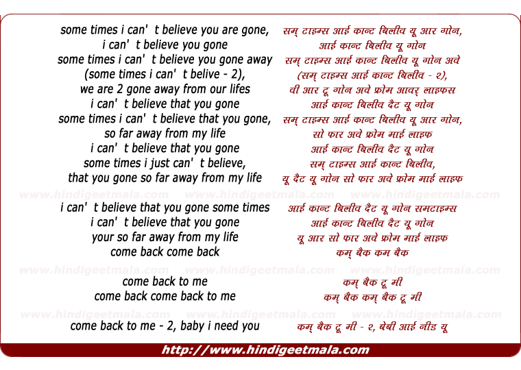 lyrics of song Some Times