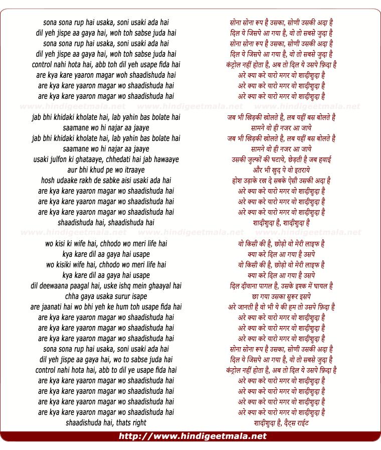 Yeh Pyar Nahi Toh Kya Hai Song Download: सोना सोना रूप है उसका