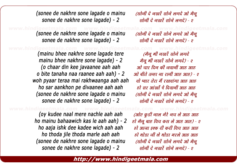 lyrics of song Sonee De Nakhre Sone Lagade O Mainu