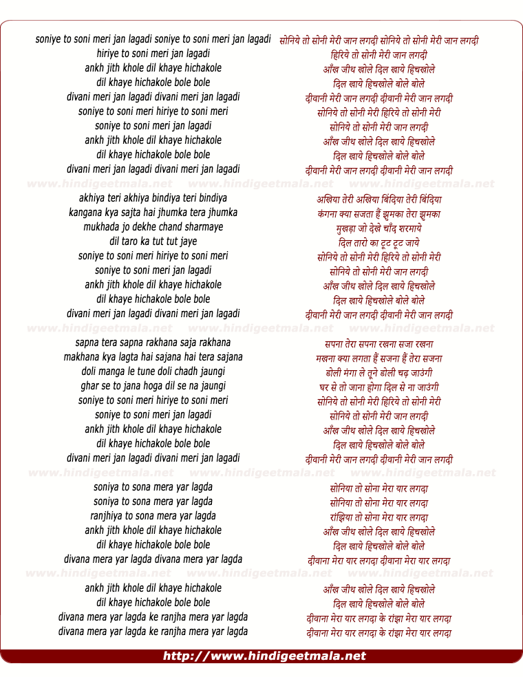 lyrics of song Soniye Toh Soni Meri Jan Lagadi