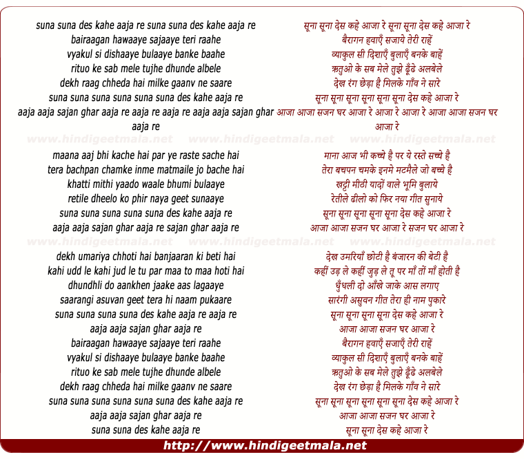 lyrics of song Soona Soona Des Kahe Aaja Re