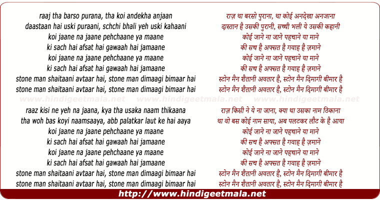 lyrics of song Stone Man Shaitaani Avtaar Hai