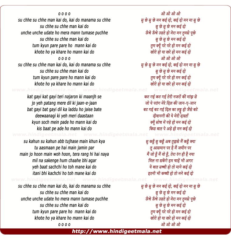 lyrics of song Su Chhe Su Chhe Man Kai Do