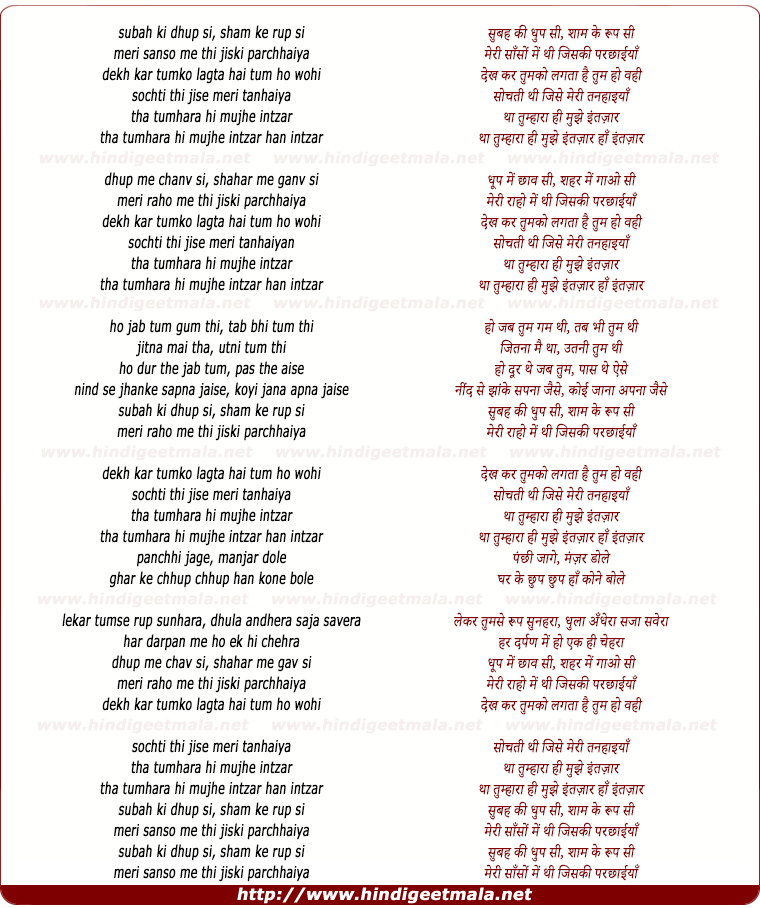 lyrics of song Subah Kee Dhup See, Sham Ke Rup See