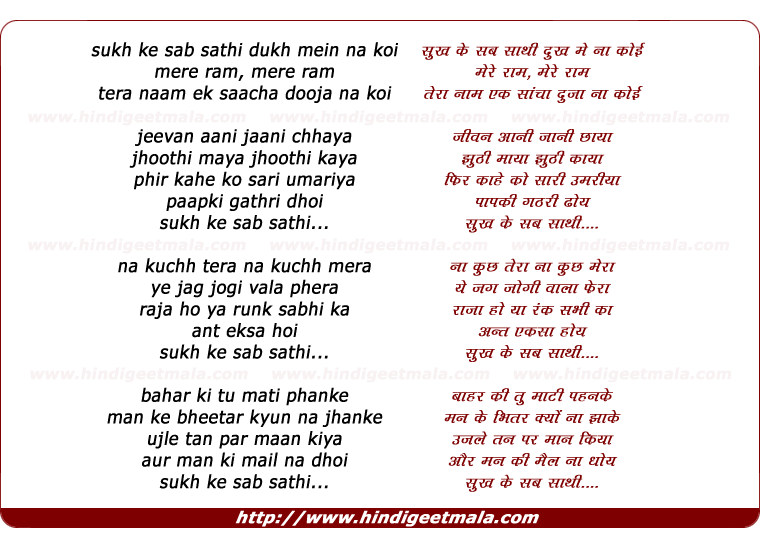 lyrics of song Sukh Ke Sab Saathi Dukh Mein Na Koi