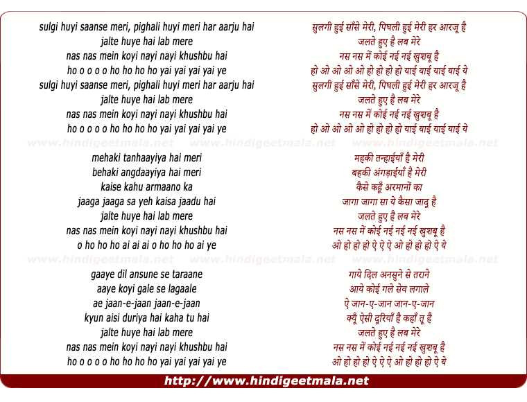 lyrics of song Sulgi Huyi Saansein Meri