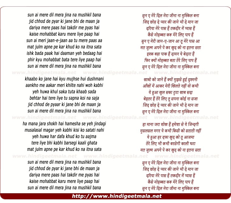lyrics of song Sun Ai Mere Dil Mera