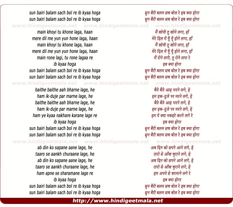 lyrics of song Sun Bairi Balam Sach Bol Re Ib Kya Hoga