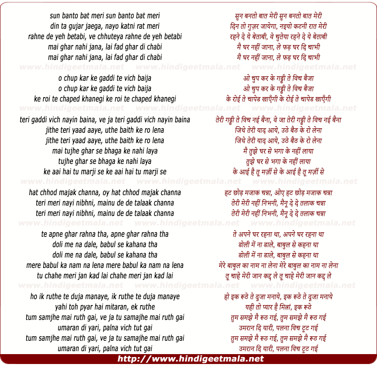 lyrics of song Sun Banato Bat Meree