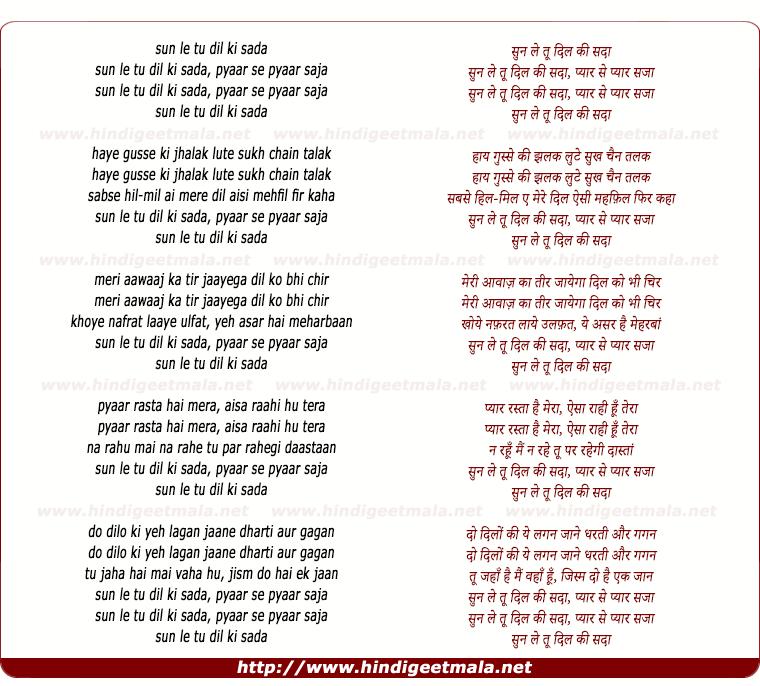 lyrics of song Sun Le Too Dil Kee Sada