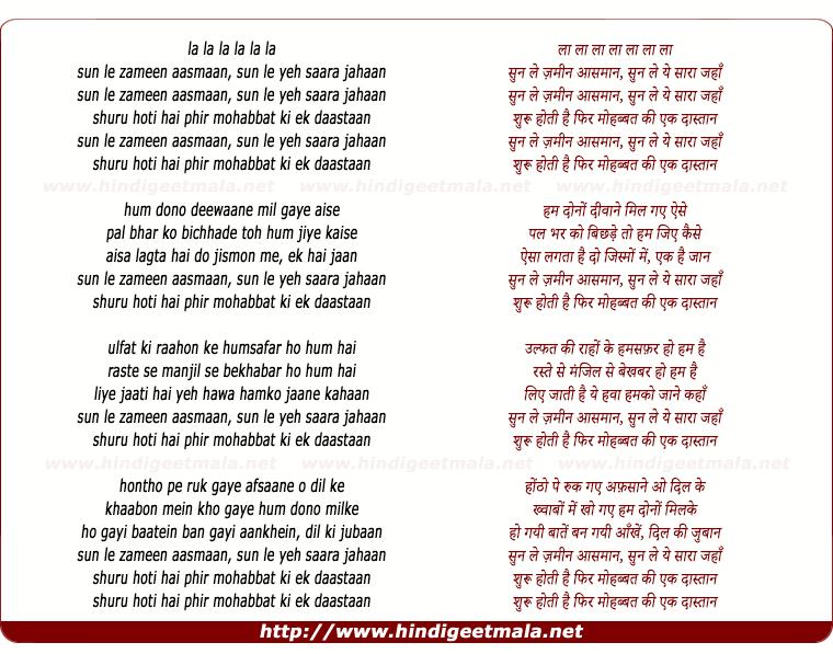 lyrics of song Sun Le Zameen Aasmaan