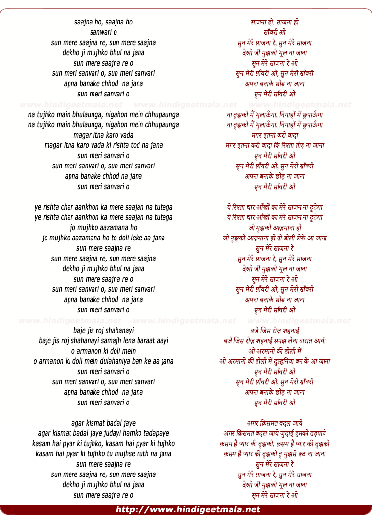 lyrics of song Sun Mere Sajana Re