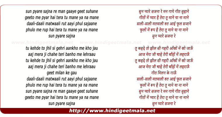 lyrics of song Sun Pyare Sajana Re Mann Gaye Git Suhane