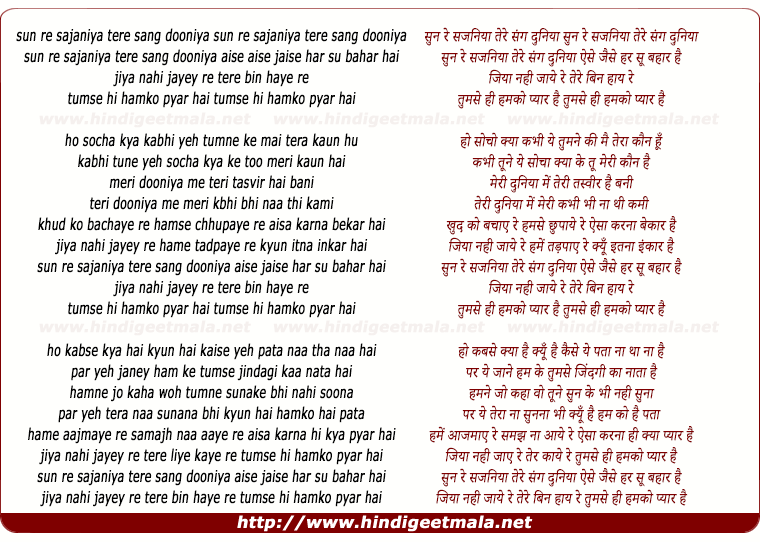 lyrics of song Sun Re Sajaniya Tere Sang Dooniya