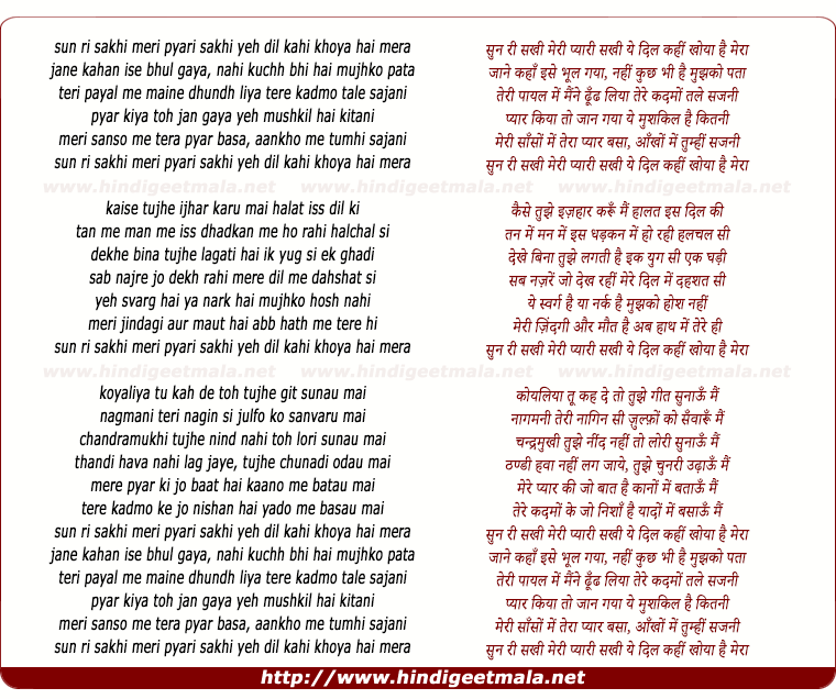 lyrics of song Sun Ree Sakhee Meree Pyaree Sakhee
