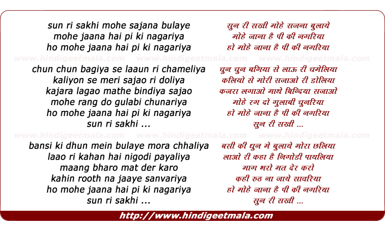 lyrics of song Sun Ri Sakhi Mohe Sajana Bulaye