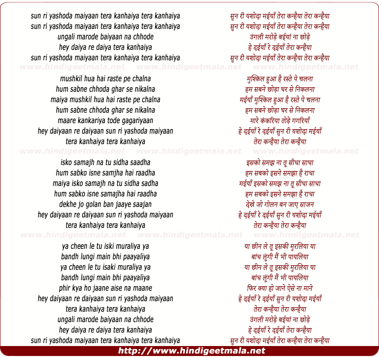 lyrics of song Sun Ri Yashoda Maiyaan Tera Kanhaiya