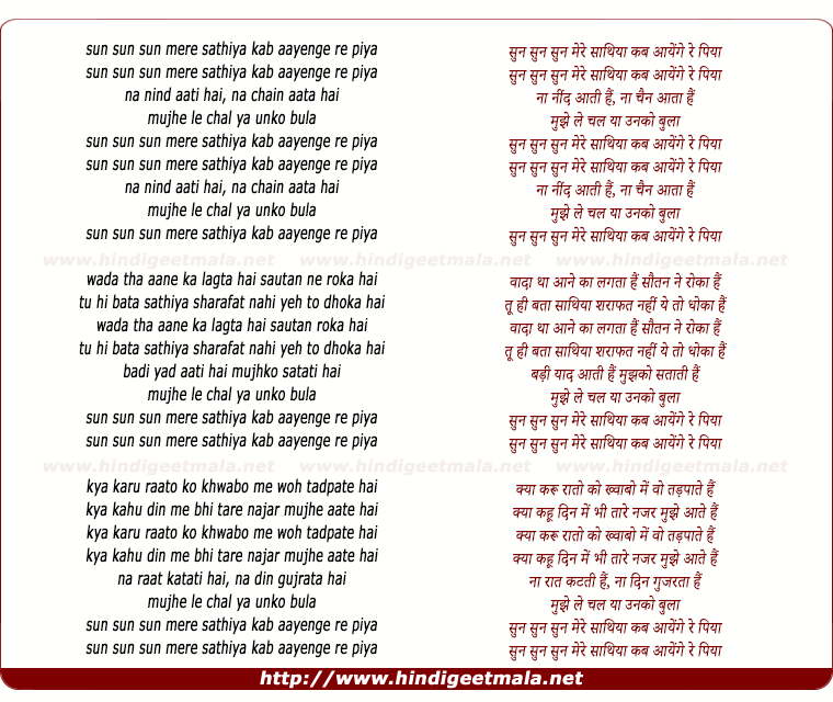 lyrics of song Sun Sun Sun Mere Sathiya