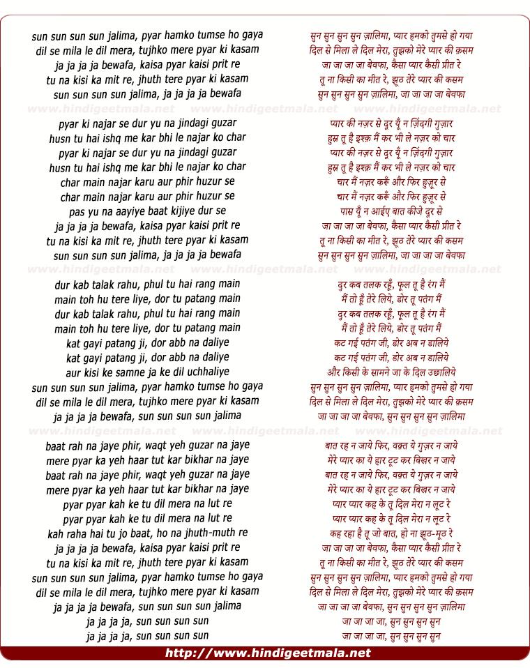 lyrics of song Sun Sun Sun Sun Jalima