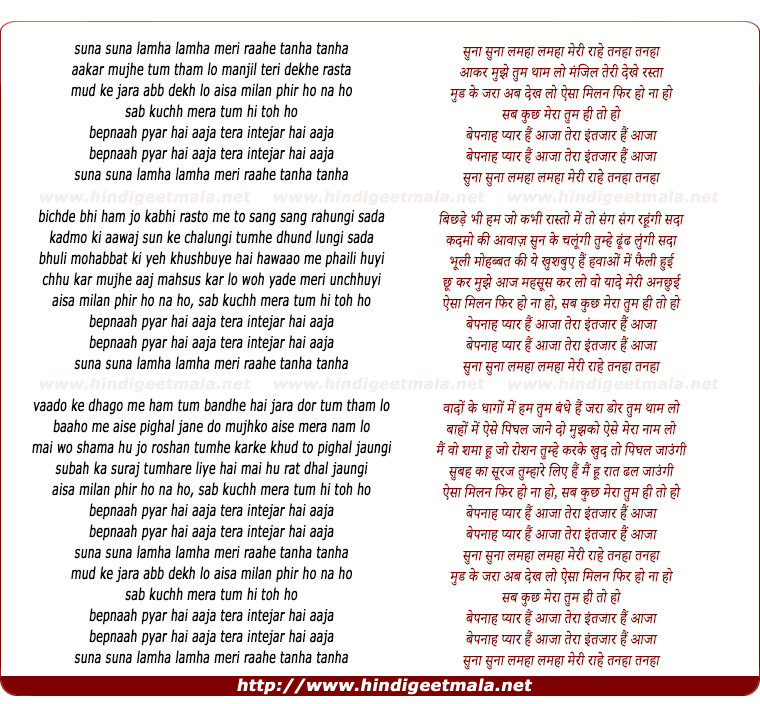 lyrics of song Suna Suna Lamha Lamha