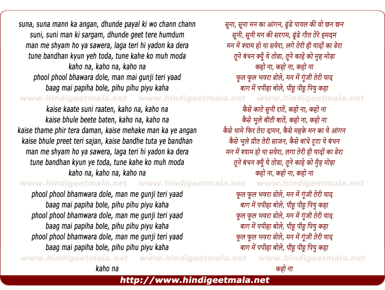 lyrics of song Suna Suna Mann Kaa Aangan