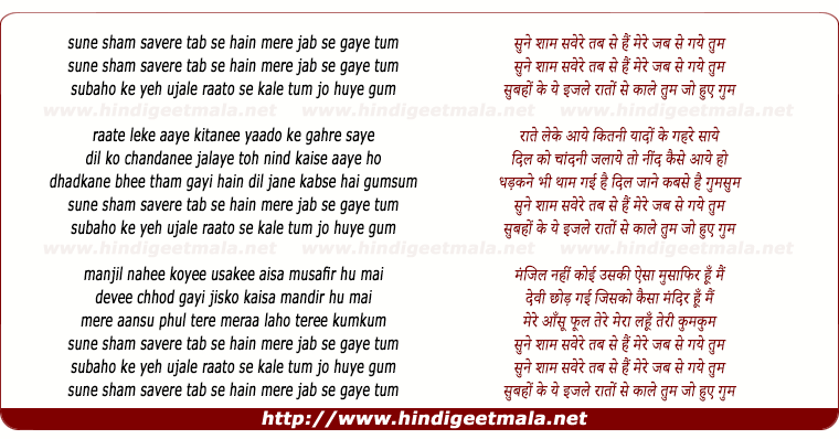 lyrics of song Sune Sham Savere Tab Se Hain Mere