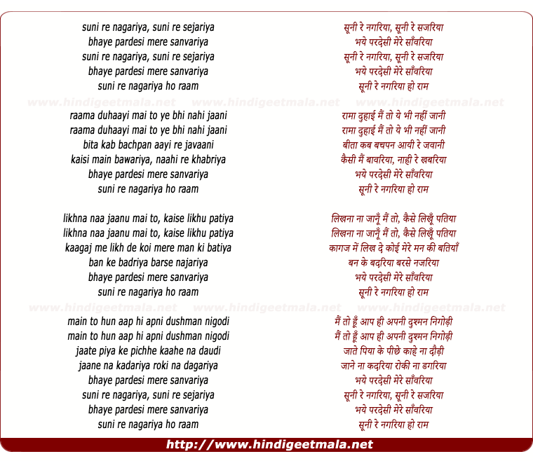 lyrics of song Sunee Re Nagariya, Sunee Re Sejariya