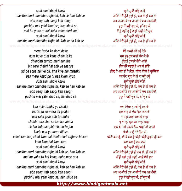 lyrics of song Sunee Sunee Khoyee Khoyee