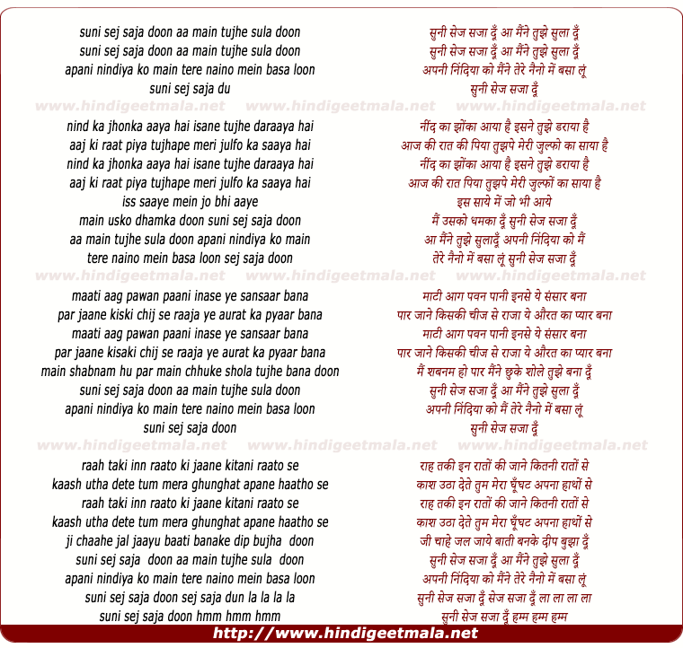 lyrics of song Suni Sej Saja Du